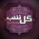 گلفروشی گل شب اصفهان